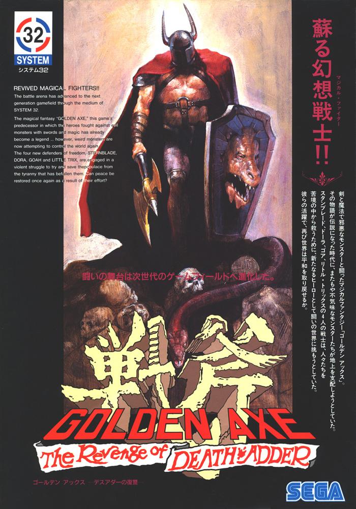 ゴールデンアックス デスアダーの復讐