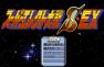 とんがりギャルゲー紀行 第4回:スーパーエレクト大戦S・EX